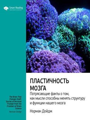 cover image of Пластичность мозга. Потрясающие факты о том, как мысли способны менять структуру и функции мозга