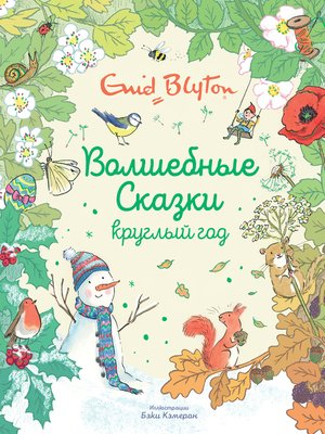 cover image of Волшебные сказки круглый год