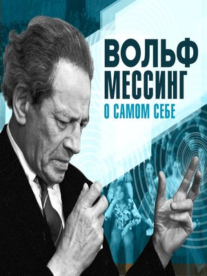 cover image of О самом себе