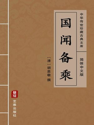 cover image of 国闻备乘(简体中文版)