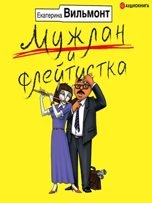 cover image of Мужлан и флейтистка