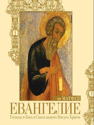 cover image of Евангелие от Матфея