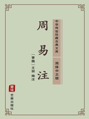 cover image of 周易注(简体中文版)