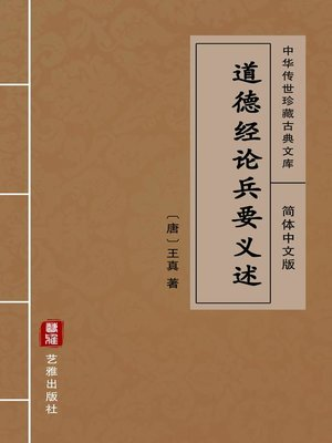 cover image of 道德经论兵要义述(简体中文版)