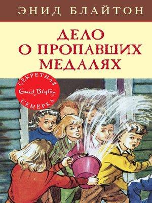 cover image of Дело о пропавших медалях