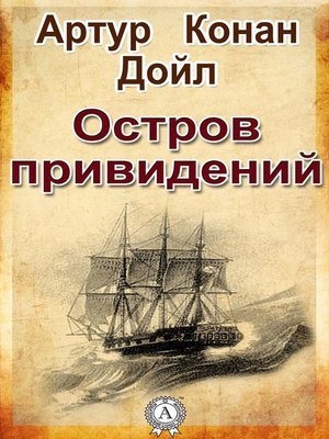 cover image of Остров привидений