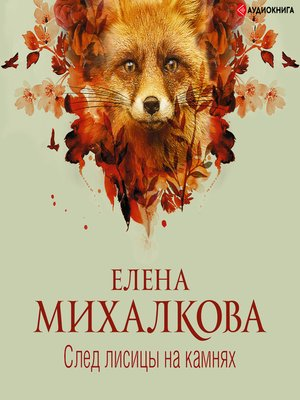 cover image of След лисицы на камнях