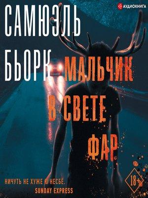 cover image of Мальчик в свете фар