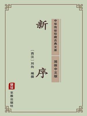 cover image of 新序(简体中文版)