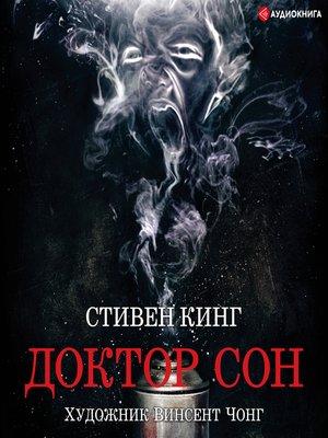 cover image of Доктор Сон