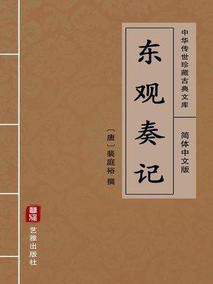 cover image of 东观奏记(简体中文版)