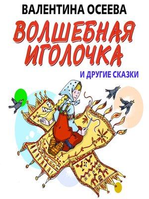 cover image of Волшебная иголочка и другие сказки