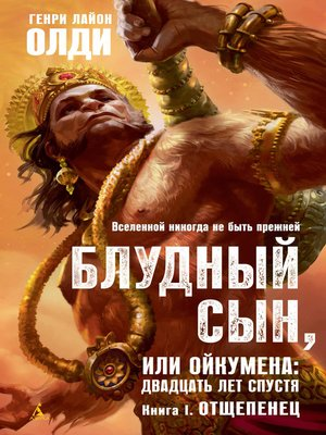 cover image of Блудный сын, или Ойкумена