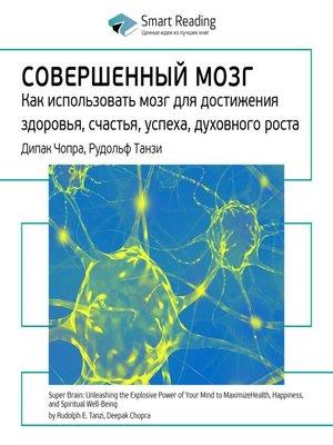 cover image of Совершенный мозг. Как использовать мозг для достижения здоровья, счастья, успеха, духовного роста
