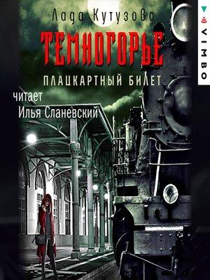 cover image of Темногорье. Плацкартный билет