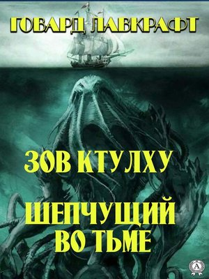 cover image of Зов Ктулху. Шепчущий во тьме