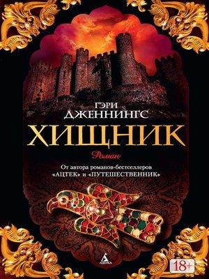 cover image of Хищник