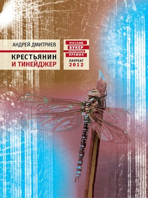cover image of Крестьянин и тинейджер