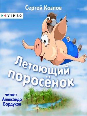 cover image of Летающий поросенок