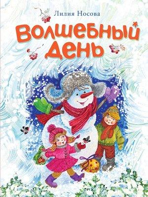 cover image of Волшебный день