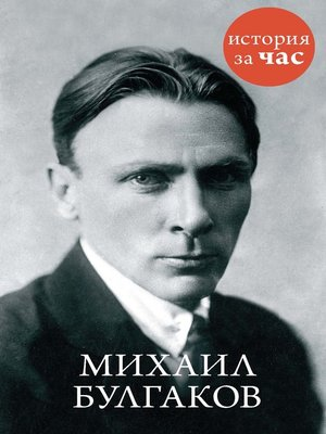 cover image of Михаил Булгаков