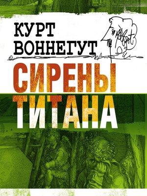 cover image of Сирены Титана
