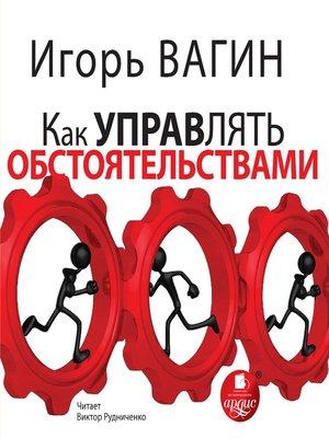 cover image of Как управлять обстоятельствами