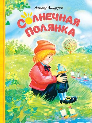 cover image of Солнечная полянка