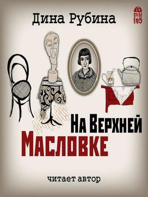 cover image of На Верхней Масловке