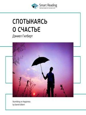 cover image of Спотыкаясь о счастье