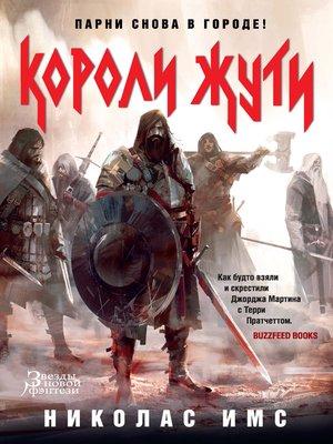 cover image of Короли Жути