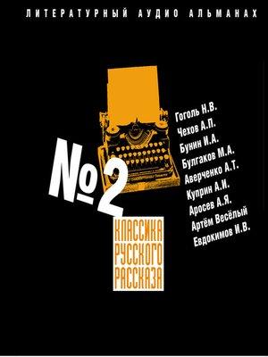 cover image of Классика русского рассказа № 2
