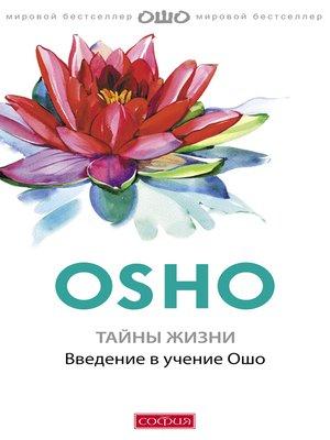 cover image of Тайны жизни