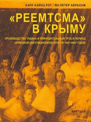 "cover image of ""РЕЕМТСМА"" В КРЫМУ"