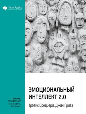 cover image of Эмоциональный интеллект 2.0
