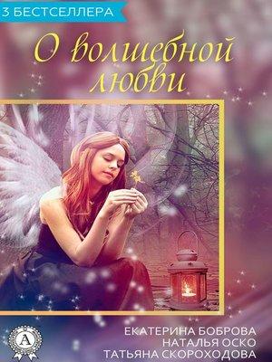 """cover image of Сборник """"3 бестселлера о волшебной любви"""""""