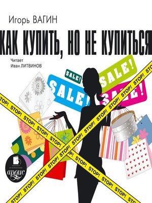 cover image of Как купить, но не купиться