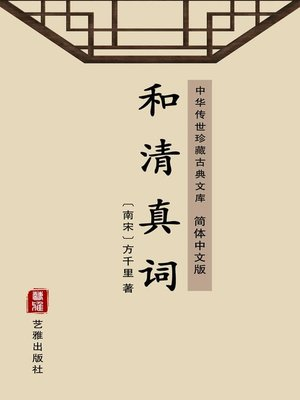 cover image of 和清真词(简体中文版)