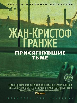 cover image of Присягнувшие тьме