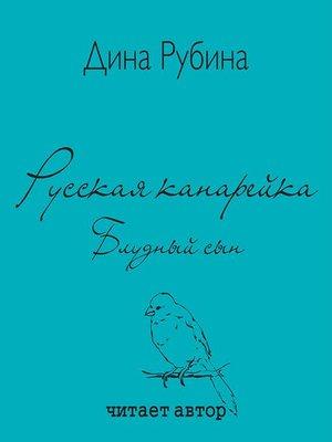 cover image of Русская канарейка. Блудный сын