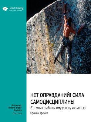 cover image of Нет оправданий! Сила самодисциплины. 21 путь к стабильному успеху и счастью