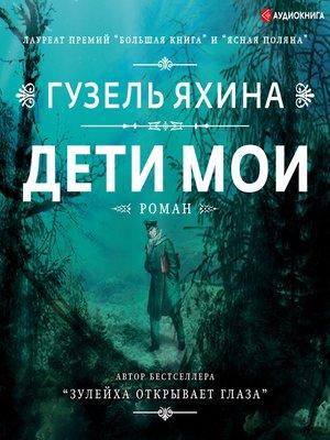 cover image of Дети мои