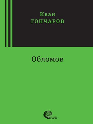 cover image of Обломов
