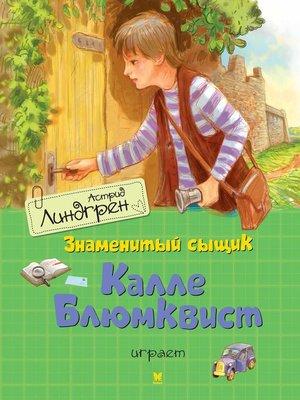 cover image of Знаменитый сыщик Калле Блюмквист играет