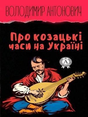cover image of Про козацькі часи на Україні