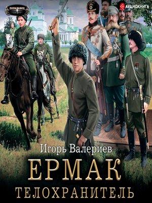 cover image of Ермак. Телохранитель
