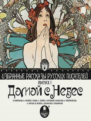 cover image of Избранные рассказы русских писателей. ДОМОЙ С НЕБЕС
