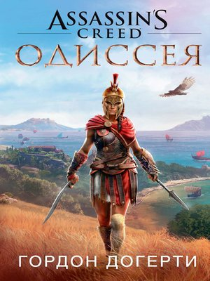 cover image of Assassin's Creed. Одиссея