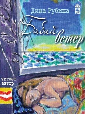 cover image of Бабий ветер