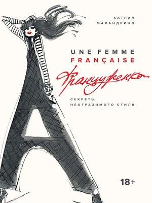 cover image of Француженка. Секреты неотразимого стиля